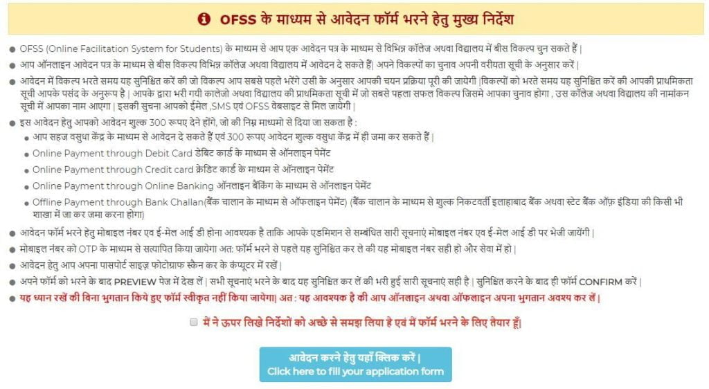 OFSS Bihar Board (BSEB) Inter Admission Form 2019 1 OFSS Bihar Board (BSEB) Inter Admission Form 2019