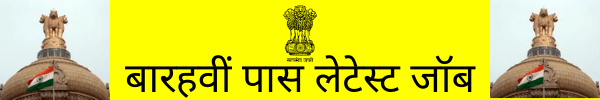 sarkari result 10+2 latest job
