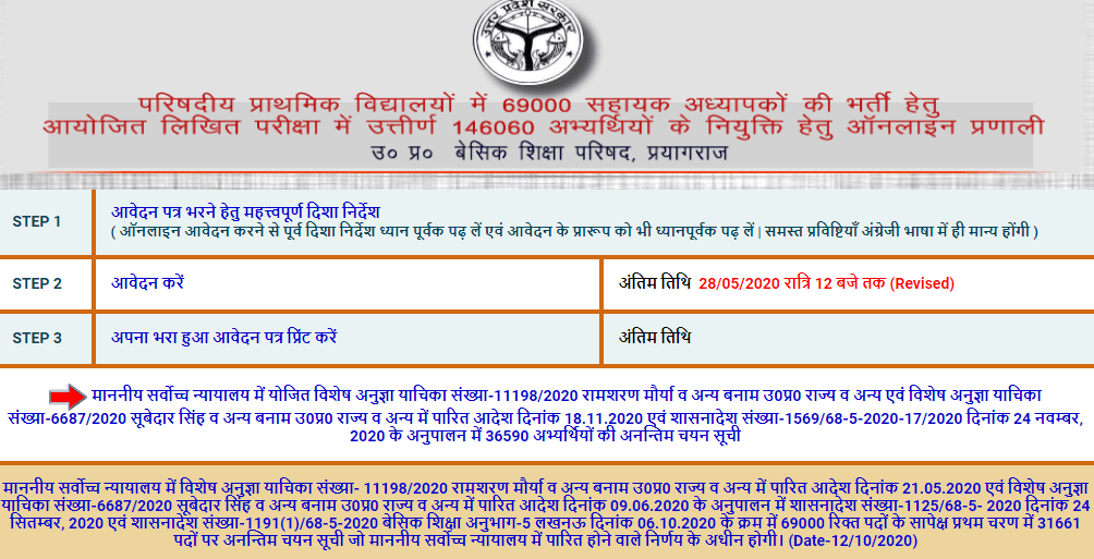 69000 shikshak bharti 2nd round list 2020
