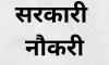 Sarkari Naukri, Sarkari Job, FreeJobAlert, Government Jobs, Online Form